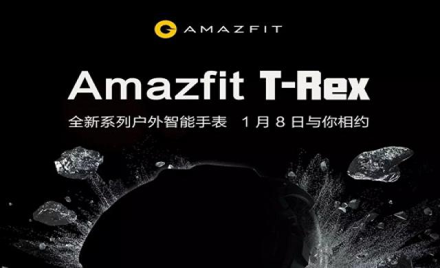 Суперзащитеният смарт часовник Amazfit T-Rex