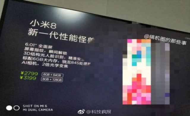 Колко ще струва юбилейният Xiaomi Mi 8?