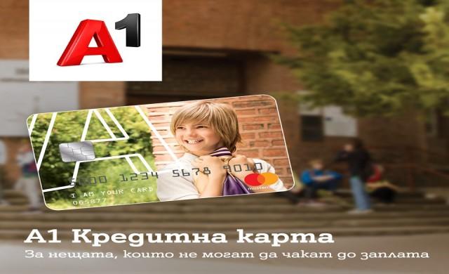 А1 Кредитна карта с 0% лихва за нови клиенти до края на юни 2019 г.