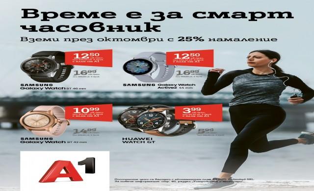 А1 стартира продажба на смарт часовници с отстъпка от минимум 25%