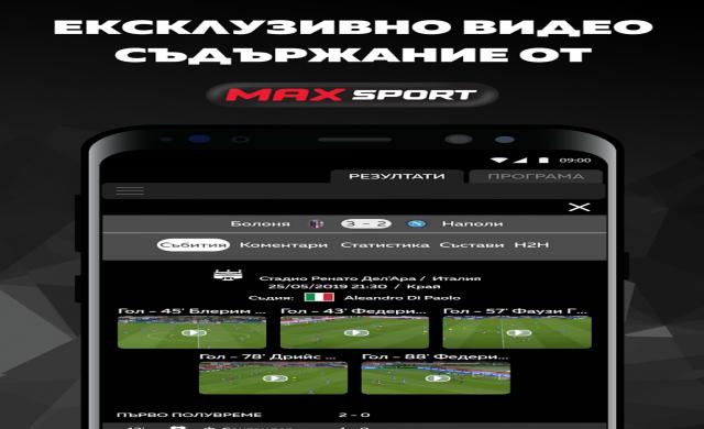 А1 стартира свое мобилно приложение за следене на спортни резултати