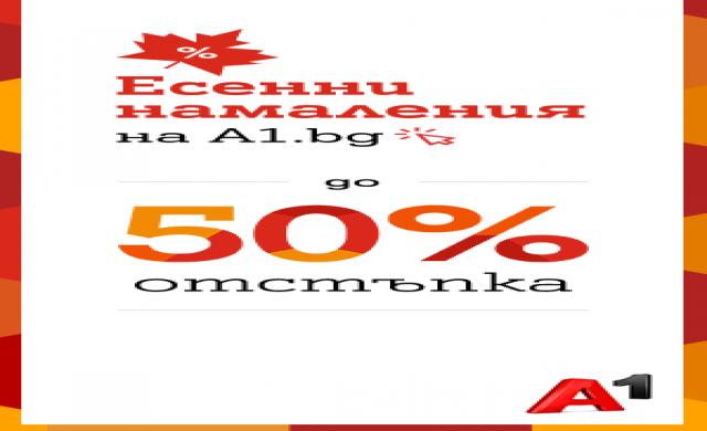 Есенни намаления на избрани смартфони с до 50% от А1