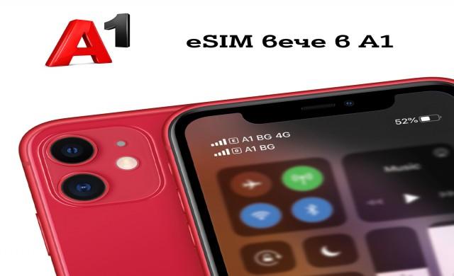 А1 вече предлага услугите си с eSIM
