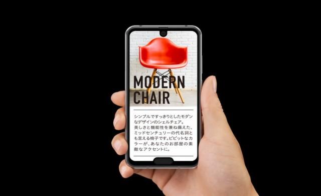 В Япония се появи смартфон с два прореза
