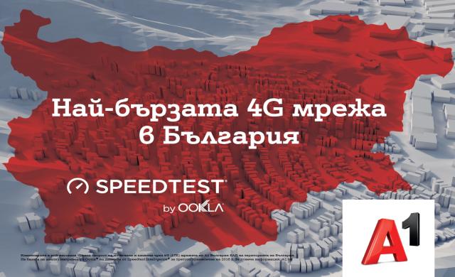 A1 е с най-бързата 4G мрежа в България