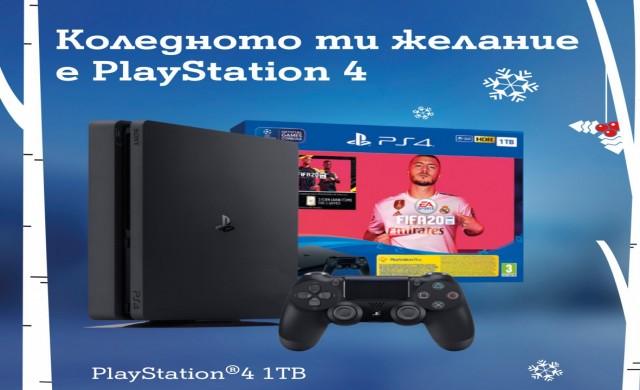 А1 пуска за Коледа PlayStation®4 в комплект с игра FIFA 20