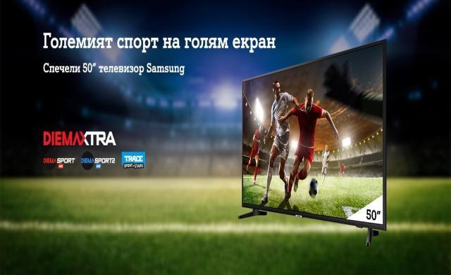 4 късметлии ще спечелят 50-инчов 4K UHD телевизор от A1