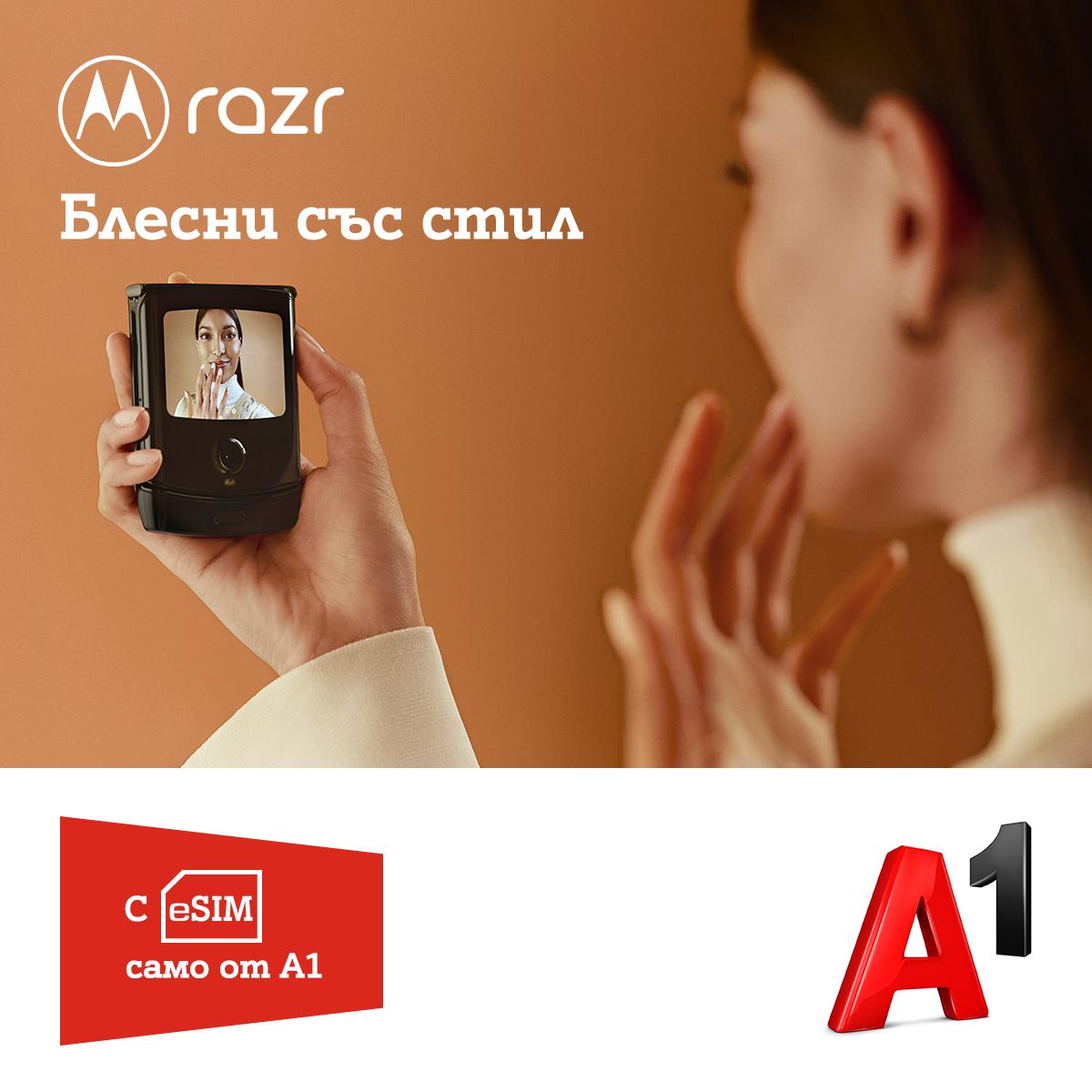 А1 ще предлага революционния Motorola razr - първият смартфон със сгъваем дисплей и eSIM на пазара