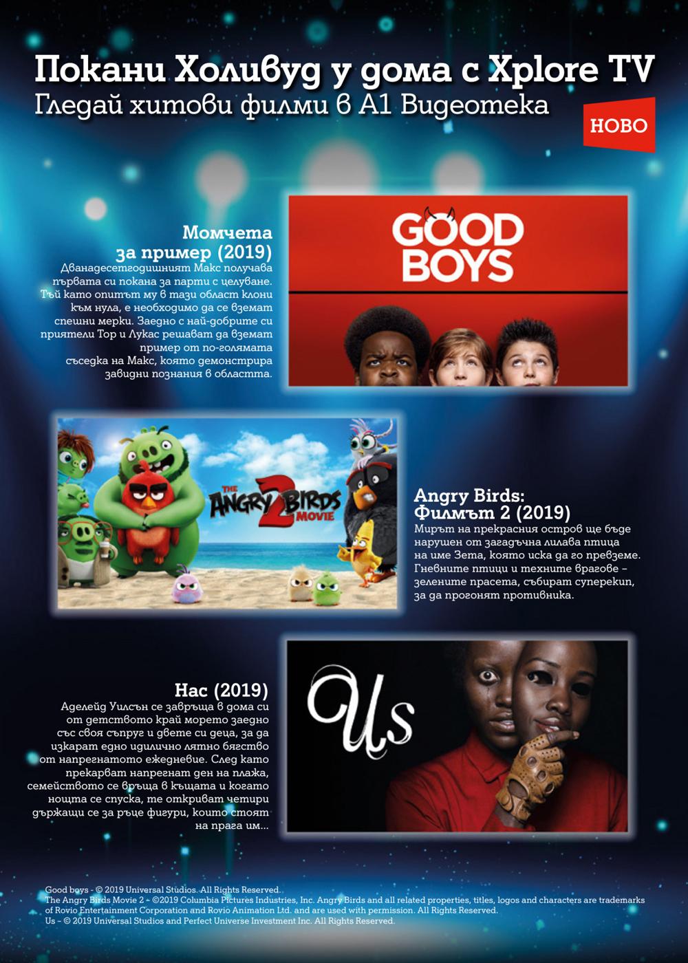 """""""Момчета за пример"""", """"Енгри Бърдс: Филмът 2"""" и """"Нас"""" са сред акцентите на А1 Видеотека през февруари"""