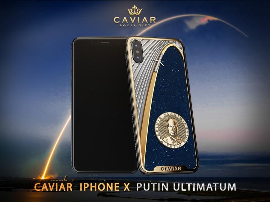 iPhone X Ултиматумът на Путин