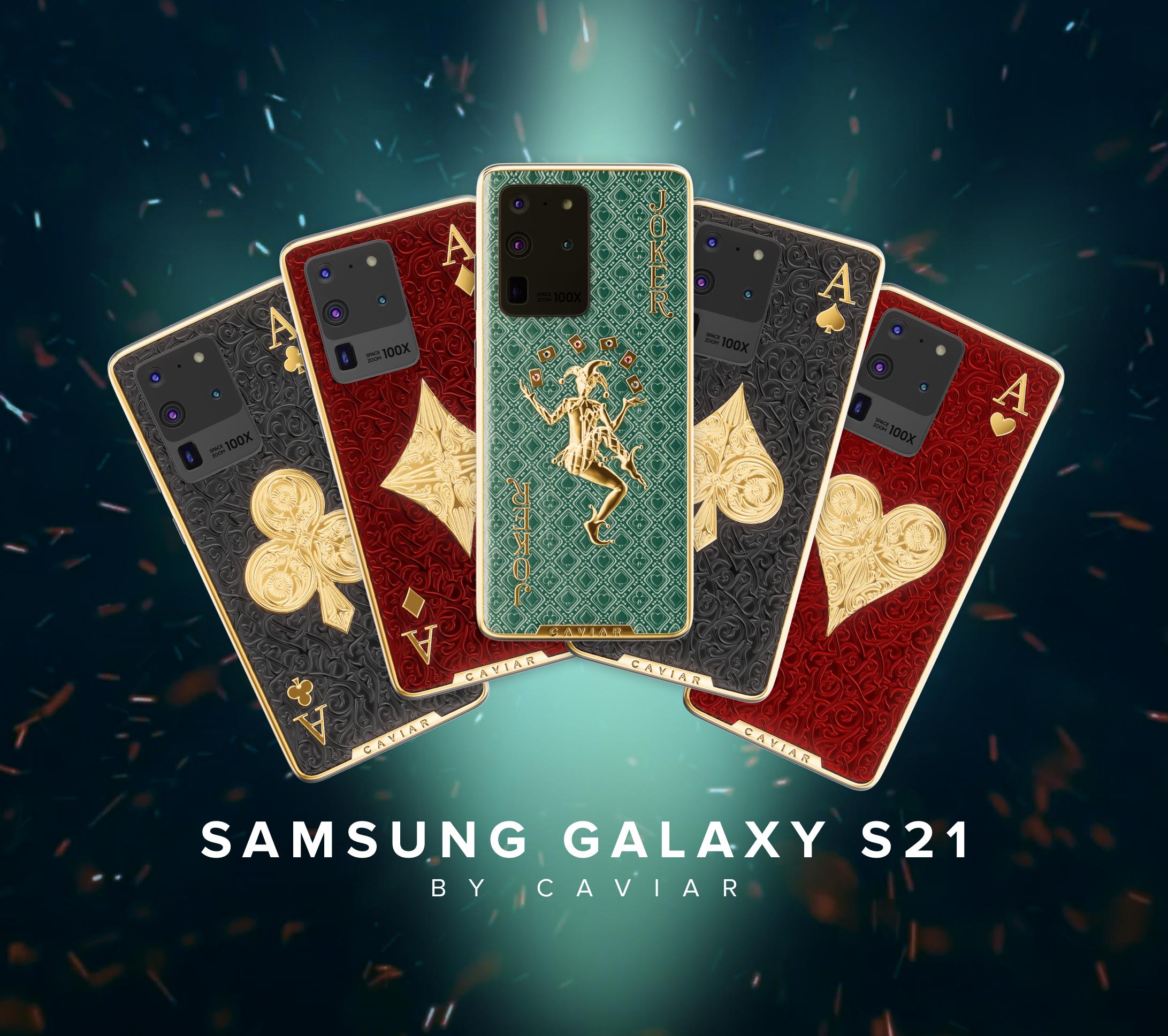 Невероятно скъпите Galaxy S21