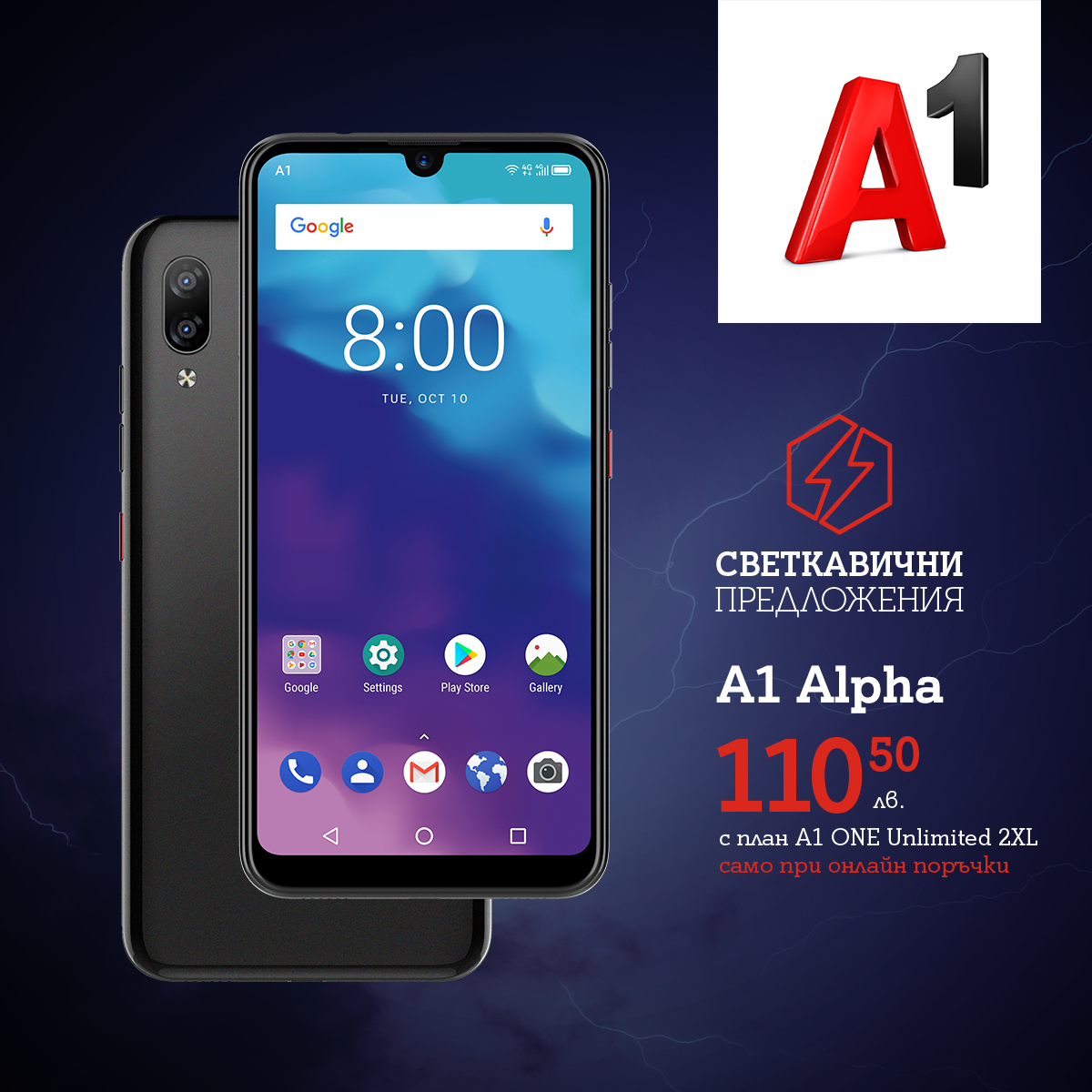 4 смартфона ще са на специални цени в онлайн магазина на А1 в продължение на 4 дни