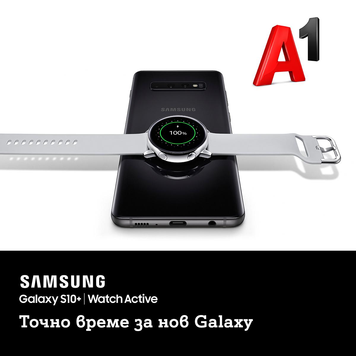 Клиентите на А1 могат да участват в томбола за 2 500 смарт часовника Samsung Galaxy Active