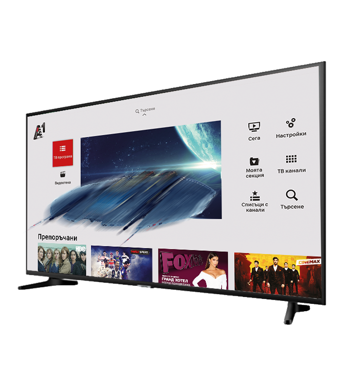 А1 стартира нова интерактивна ТВ платформа в 4K Ultra HD качество
