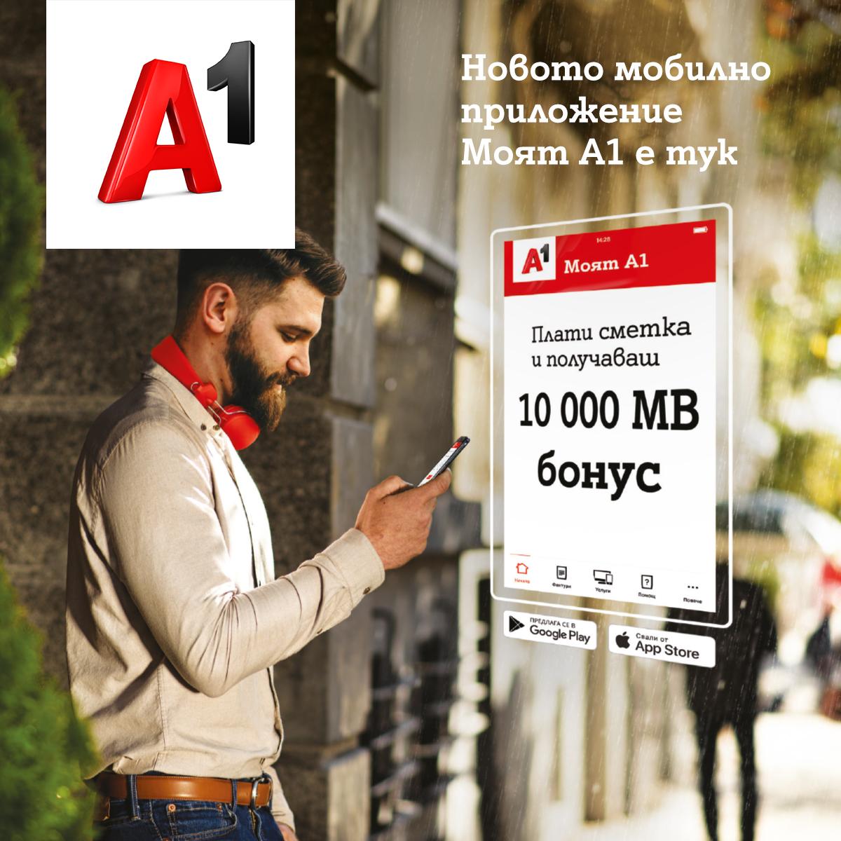 A1 стартира изцяло новото мобилно приложение Моят А1