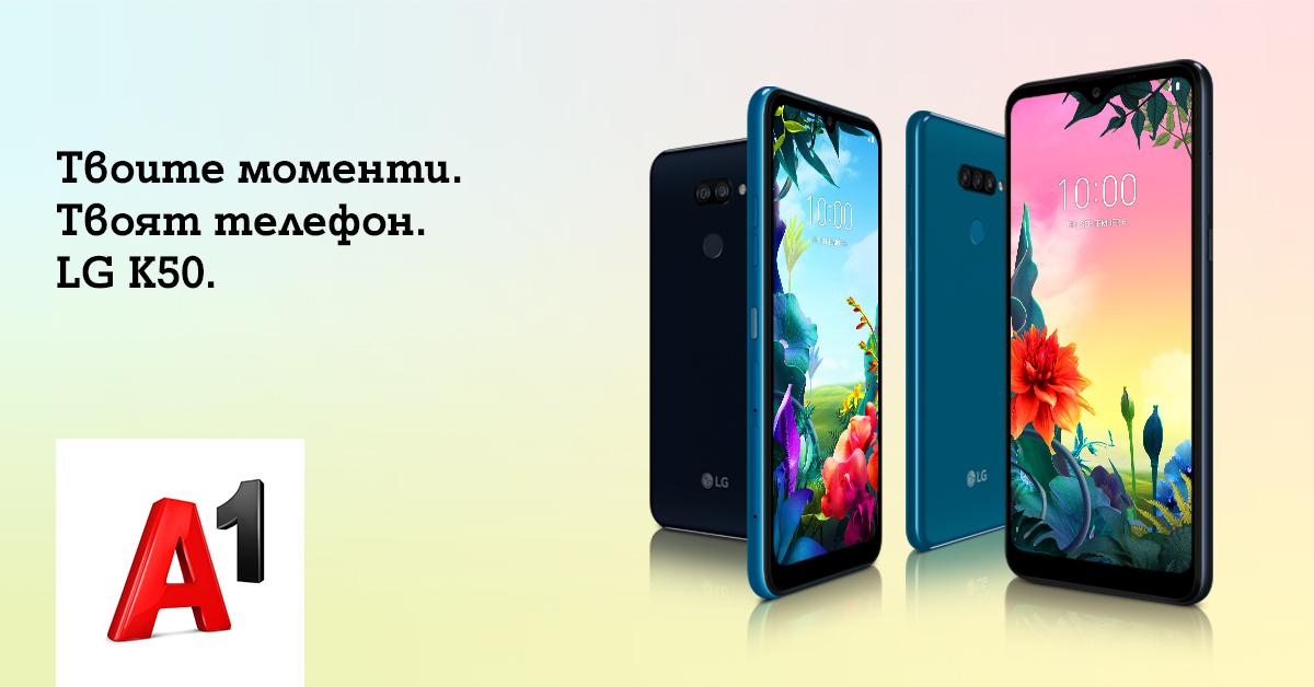 А1 започва да предлага смартфона LG K50s
